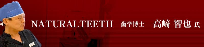NATURAL TEETH 歯学博士 高﨑 智也